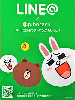 LINEユーザーへご案内